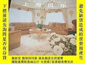 簡體書-十日到貨 R3Y一位臺灣女設計師的上海風華:陳翠室內設計作品集 《設計家》編輯部