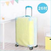 ✭慢思行✭【Z66】無紡紗防塵行李套(26吋) 耐磨 防塵 保護 旅行 打包 整理