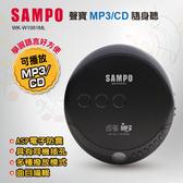 SAMPO 聲寶MP3/CD隨身聽 WK-W1981ML