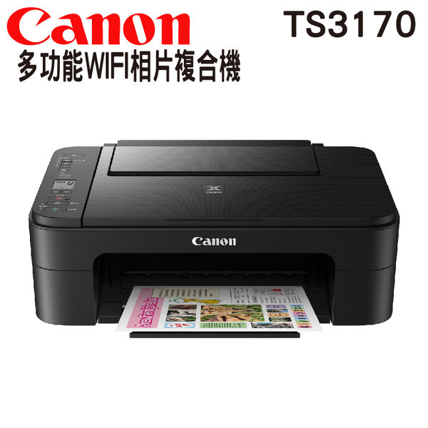 【限時促銷↘1588】Canon TS3170 多功能WIFI相片複合機
