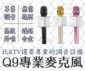 【coni shop】Q9無線藍芽專業麥克風 雙喇叭 K歌神器 手機K歌 藍芽喇叭 掌上KTV 降噪 Q7 K0