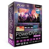 Cyberlink 訊連科技 Power DVD 18 極致藍光版