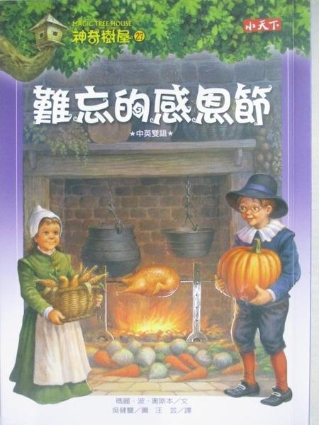 【書寶二手書T1/兒童文學_AH1】神奇樹屋27-難忘的感恩節_瑪麗.奧斯本