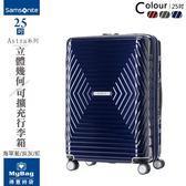 Samsonite 新秀麗 Astra 25吋行李箱 立體幾何光澤 PC材質 可擴充 得意時袋