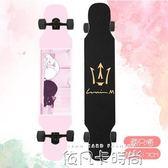 美少女抖音滑板初學者女孩夜光舞板公路長板滑板女生成人刷街韓國QM 依凡卡時尚