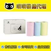 PAPERANG 口袋列印喵喵機 官方訂製彩色感熱紙(盒裝)