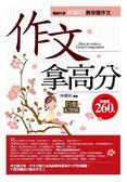 (二手書)作文拿高分--暢銷作家林慶昭教你寫作文(白金紀念版)