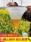 蜂蜜過濾網錐形尼龍纖維超細過濾器精細過濾蜂蜜專用取蜜工具 『新佰數位屋』