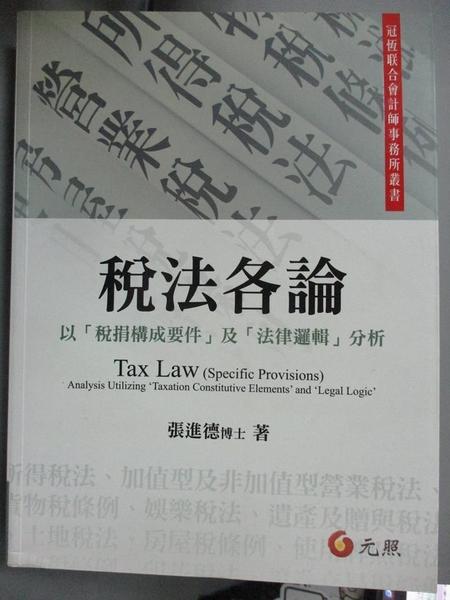 【書寶二手書T3/大學法學_ESQ】稅法各論_張進德