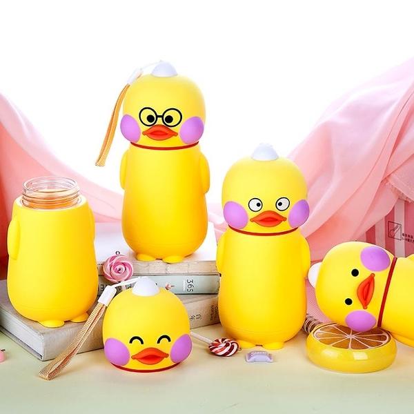 可愛卡通小黃鴨子玻璃杯網紅玻尿酸鴨兒童學生便攜手提隨手耐熱杯【八折搶購】