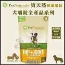 *KING WANG*PetNaturals寶天然健康嚼錠《Hip & Joint Canine關節好好》60粒/包 犬嚼錠