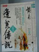 【書寶二手書T1/武俠小說_HJA】邊荒傳說(卷九)_黃易