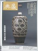 【書寶二手書T1/雜誌期刊_XBP】典藏古美術_304期_台北故宮品牌的故事等