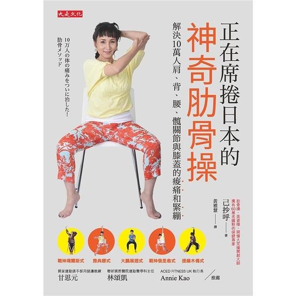 正在席捲日本的神奇肋骨操:解決10萬人肩、背、腰、髖關節與膝蓋的痠痛和緊繃