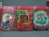 【書寶二手書T6/漫畫書_LBO】東京少女_1~3集合售