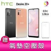 分期0利率 HTC Desire 20+ (6G/128G) 6.5 吋四鏡頭八核心大電量手機 贈『氣墊空壓殼*1』