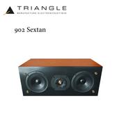 【新竹音響勝豐群】中置喇叭  Triangle 902 Sextan 中置喇叭 (Sonus Faber Venere / PMC twenty)