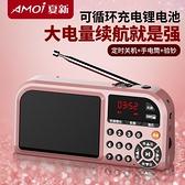 收音機 K99收音機老人充電廣播隨身聽便攜式播放器半導體戲曲多功能評書 618大促銷