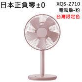 正負零±0 XQS-Z710 電風扇(粉)【限時特惠↘$1990元~6/2止】