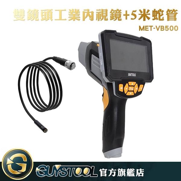 GUYSTOOL  內視鏡 管道內窺鏡 內窺鏡 可繞曲朔型蛇管 VB500S 管道攝影機 附3種套頭