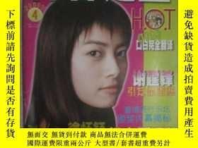 二手書博民逛書店青春之星2000年第4期罕見徐懷鈺花兒開了 想戀愛了【大16開】