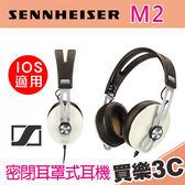 Sennheiser 聲海 Momentum i (M2) 耳罩式耳機 象牙白,For iOS Apple手機,24期0利率,宙宣代理