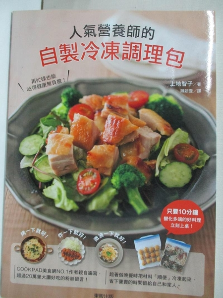 【書寶二手書T9/餐飲_DIP】人氣營養師的自製冷凍調理包_上地智子,  陳妍雯