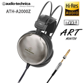 日本製 鐵三角 ATH-A2000Z (贈收納袋) Hi-Res音效 密閉式動圈型耳罩式耳機