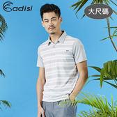 ADISI 男短袖COOLMAX沁涼條紋休閒POLO衫AL1811051-1 (3XL) 大尺碼 / 城市綠洲專賣(微冰涼感、透氣、快乾)