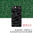[AX5 軟殼] OPPO ax5 CPH1805 手機殼 保護套 外殼 數學公式