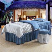 美容院按摩床品套件4件套美容床罩四件套粉色SPA美體床單MJBL