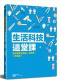 (二手書)生活科技這堂課:實作課程怎麼教、如何學,一本搞定!