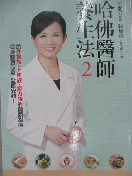 【書寶二手書T7/養生_LAD】哈佛醫師養生法2_許瑞雲