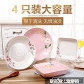 盤子菜盤家用陶瓷個性創意不規則方盤異形微波爐餐具碟子4個套裝igo『韓女王』