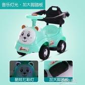 兒童1-3歲寶寶助步滑行四輪玩具車帶音樂妞妞搖擺車溜溜車YYJ【免運快出】