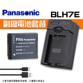 【BLH7E電池套餐】副廠電池+充電器 BLH-7E 1鋰1充 EXM 佳美能 P牌 國祭(PN-079)