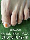甲溝矯正器工具炎卷甲專用指甲刀嵌甲鉗正甲貼片糾正腳趾甲矯正器