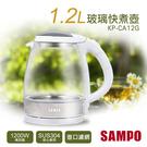 超下殺【聲寶SAMPO】1.2L玻璃快煮壺 KP-CA12G