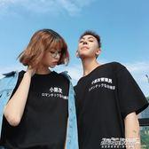 情侶T恤 不一樣的氣質情侶裝夏季寬鬆文字純棉短袖T恤男女半袖百搭bf風   傑克型男館