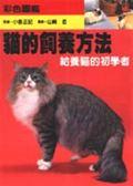 (二手書)貓的飼養方法