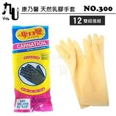 【九元生活百貨】康乃馨 天然乳膠手套/13吋超值12雙 NO.300 特殊處理手套 家事手套 清潔手套 MIT