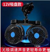 車載風扇24V大貨車強力制冷車用電風扇