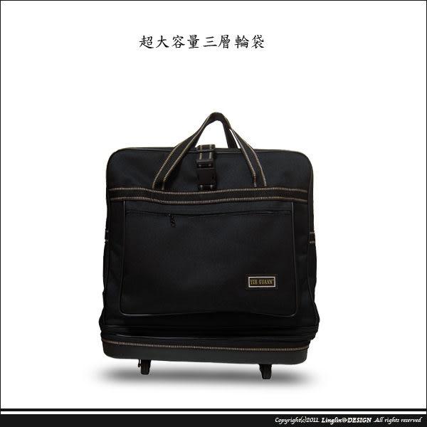 【良林皮件】超大容量實用三層輪袋/旅行袋