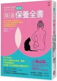 圖解 陰道保養全書:融合中西醫學、阿育吠陀療法,日本Amazon婦科保健No.1暢銷書,...