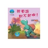 小恐龍繪本(小棘龍我有說對不起啊)(QR Code有聲書)