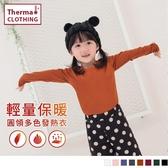 《KG0379》台灣製造輕量內磨毛彈性保暖發熱衣(童 OB嚴選