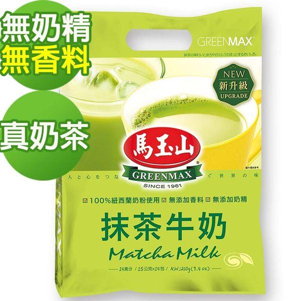 【馬玉山】抹茶牛奶(14入)~ 任選3包 現折90元~新品上市