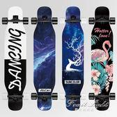 滑板 成人男女生舞板刷街韓版 初學者青少年四輪抖音滑板車 果果輕時尚NMS