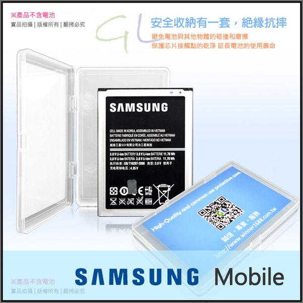 ▼ GL 通用型電池保護盒/收納盒/Samsung Galaxy i9220/i9152/i9190/i9000/i9070/i8530/i9082/i8260/i8190/L768