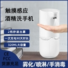 [滿額免運]防疫商品 全自動感應 酒精噴霧器 消毒液噴霧器 手部酒精消毒器